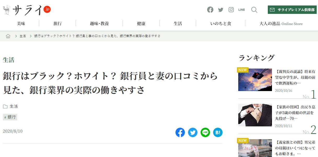 銀行はブラック?ホワイト? 銀行員と妻の口コミから見た、銀行業界の実際の働きやすさ | サライ.jp|小学館の雑誌『サライ』公式サイト